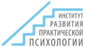 Институт развития практической психологии